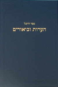 Sefer HaYovel - Hearos U'Biurim
