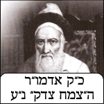 Rabbi Menachem Mendel Schneersohn of Lubavitch