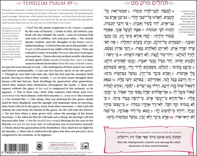 Tehillim Chapter 49 With Commentary - 5 x 8 Folded Card