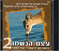 Etzem HaNeshamah CD VOL 2