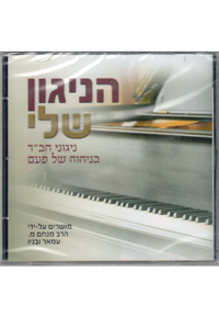 Hanigun Sheli - Nigunei Chabad CD