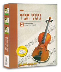 Nigunei Chabad - Book and 3 Audio CD set - Vol. 2