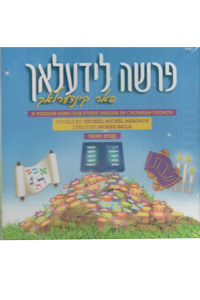 Parsha Liedelach far Kinderlach - Shemos CD (Yiddish)
