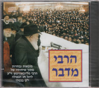 The Rebbe Speaks - Yud Tes Kislev Hebrew CD