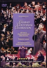 Chabad Centennial Celebration DVD
