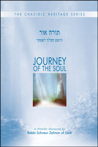 Journey of the Soul - VaYoshet HaMelech L'Esther