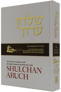 Shulchan Aruch English #6 Hilchot Shabbat Part 3, New Edition