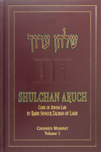 Shulchan Oruch English Choshen Mishpat Vol 1 - Previous Edition