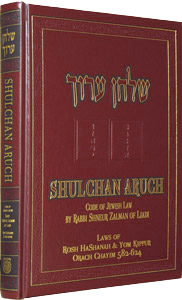Shulchan Oruch English Hilchos Rosh Hashanah & Yom Kippur - Previous Edition