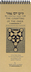 Counting of the Omer - Spiritual Guide to (English)