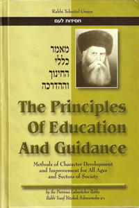 Principles of Education and Guidance (Green)