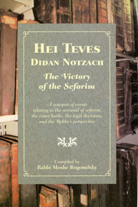 Hei Teves Didan Notzach - English
