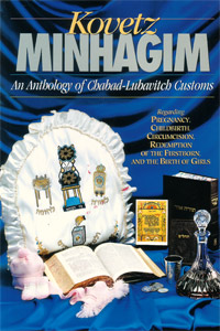 Kovetz Minhagim for Pregnancy, Childbirth, Circumcision, Etc