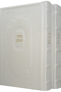 Machzor Annotated Set - Leather, White