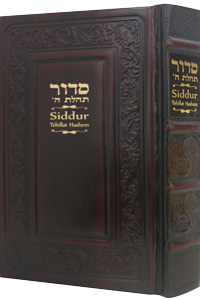 Siddur Annotated English Large Leather Cherry 6x9