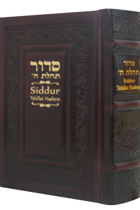 Siddur Annotated English Compact - Leather Cherry