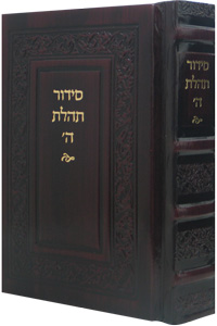 Siddur Annotated Hebrew Compact Ed. Leather Cherry 4 X 6