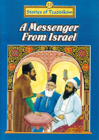 Messenger From Israel - Machanayim