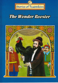 Wonder Rooster - Machanayim