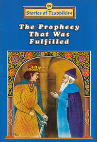 Prophecy that was Fulfilled - Machanayim