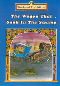 Wagon that Sank in the Swamp - Machanayim