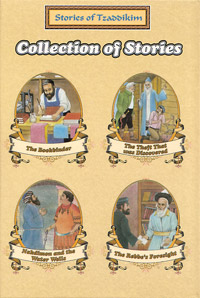 Stories of Tzaddikim H/C Vols 91-94 - Machanayim
