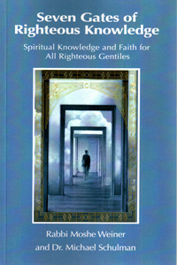 Seven Gates of Righteous Knowledge P/B (Weiner - Schulman)