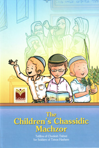 The Children's Chassidic Machzor - Hebrew Text / English Instructions & Stories