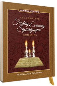 Complete Friday Evening Synagogue Companion H/C 5 x 6