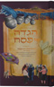 Haggadah Shel Pesach For Youth - Weiss Edition 6 x 11