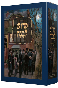 Seder Kiddush Levanah (Case of 25 cards)