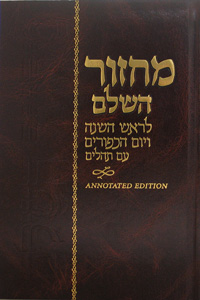Machzor: for Rosh Hashanah & Yom Kippur, Annotated with English Instructions.