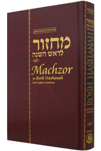 English Machzor for Rosh HaShanah - Annotated Standard Edition