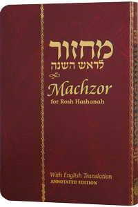 English Machzor Rosh HaShanah - Annotated Compact Edition