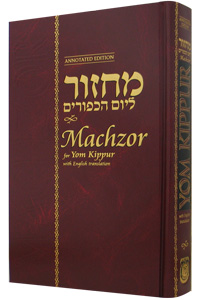 English Machzor for Yom Kippur - Annotated Standard Edition