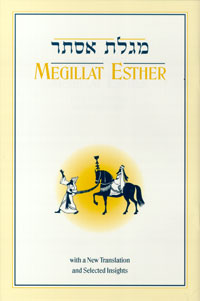 Megilat Esther English Paperback 8.5 x 5.5