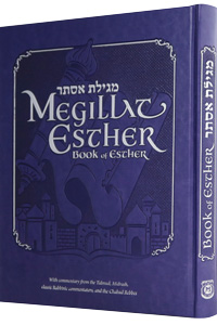 Megillat Esther - With English Translation & Commentaries, Deluxe Edition
