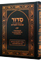 Siddur Illuminated by Chassidus - Shabbos Kodesh