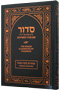 Siddur Illuminated by Chassidus - Weekday Shacharis 7 x 10
