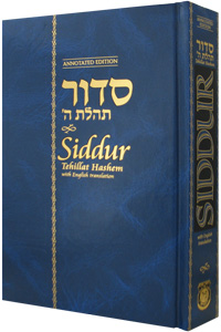 Annotated English Siddur - Standard Size