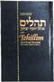 Tehillim Ohel YY with English - Linear Edition 5½ x 8½