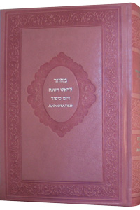 Machzor Heb. text & Eng. Instructions Leather-like Pink