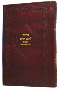 Machzor Rosh HaShana Annotated 5.5x8.5 Leather-like Burgundy
