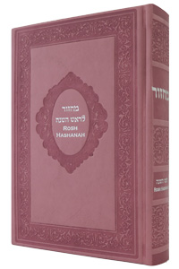 Machzor Rosh HaShanah, Annotated 5.5x8.5 Leather-like, Pink