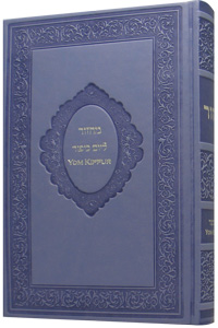 Machzor Yom Kippur Annotated 5.5x8.5 Lether-like Purple