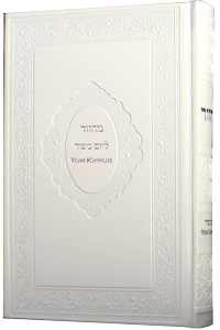 Machzor Yom Kippur Annotated 5.5x8.5 Leather-like White