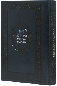Mincha Maariv English Annotated Leather-like Navy