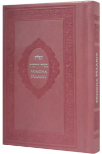 Mincha Maariv English Annotated Leather-like Pink