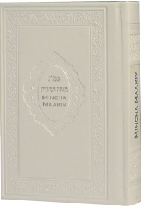 Mincha Maariv English Annotated Leather-like White