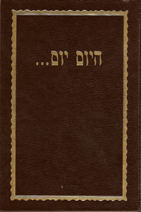Hayom Yom Bilingual Edition Large